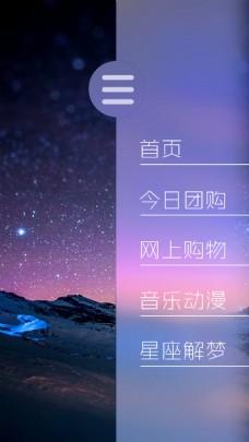 app滑动页面