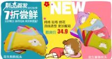 儿童舒适睡枕活动促销