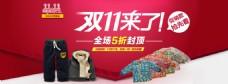 童装棉衣双十一促销
