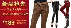 淘宝时尚女裤促销海报