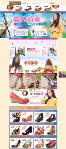 品牌女鞋促销PSD海报