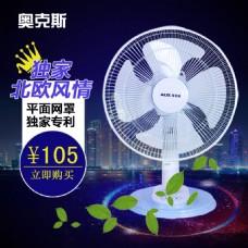 电风扇淘宝主图
