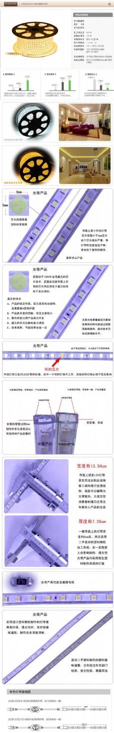 淘宝灯带-灯具描述