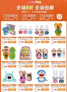 玩具搭配销售