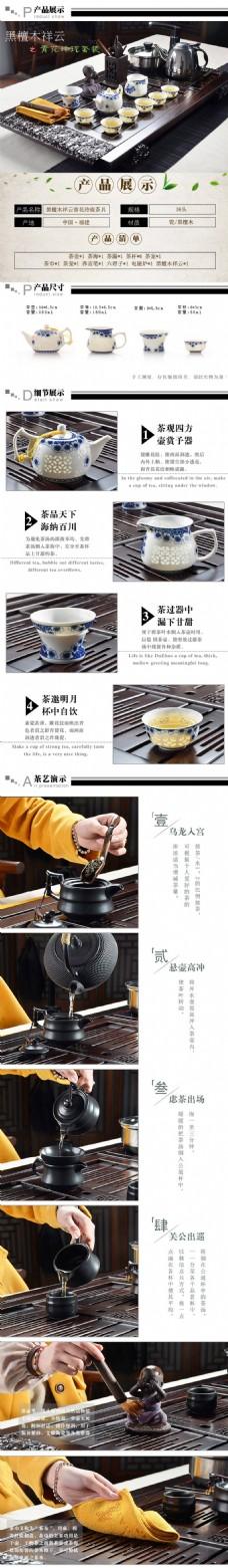 茶壶茶杯详情页