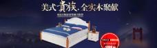 实木家具 双人床 首页轮播 海报图