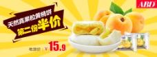 黄桃饼零食食品海报