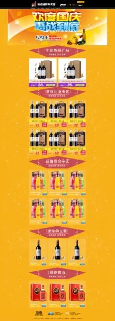淘宝高档红酒洋酒店铺首页促销海报