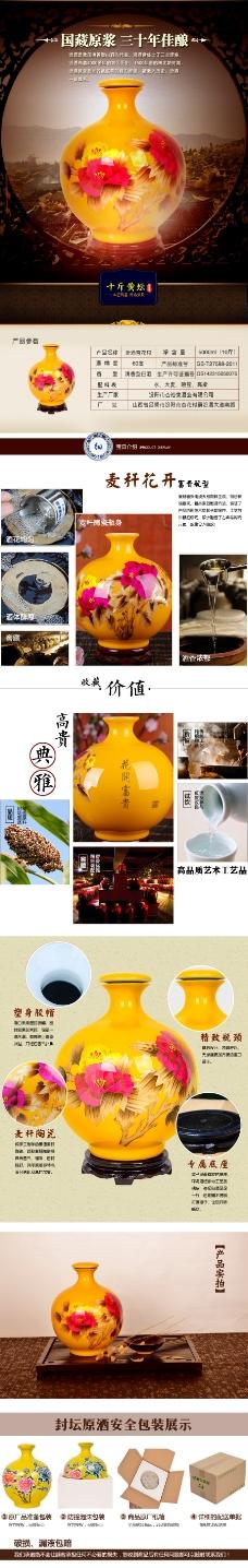 汾酒黄坛天猫淘宝首页宝贝详情页