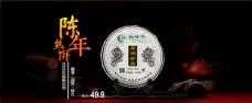 淘宝普洱茶海报