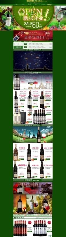 淘宝进口窖藏红酒促销海报