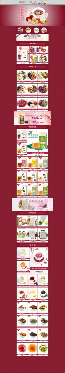 淘宝天猫茶饮首页模板设计
