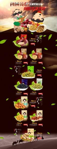 食品坚果二级页面图片
