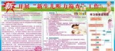 新生儿听力筛查宣传栏图片