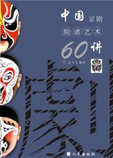 京剧书封面