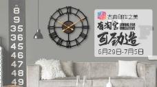 古典工业淘宝海报