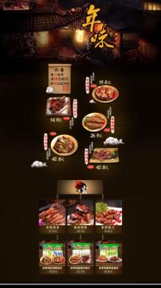 淘宝首页设计年味食品PSD可编辑素材