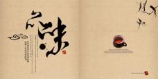 品味茶海报通用茶叶古典PSD分层可编辑