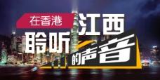 在香港聆听江西的声音