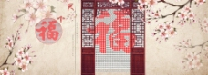 福字创意艺术图案水晶珠帘
