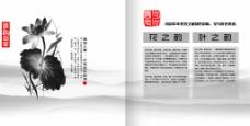荷花水墨中国风画册