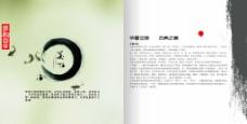 中国风画册古典之美
