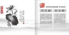 水墨中国风荷花画册设计