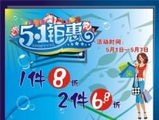 5 1钜惠)