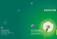 绿色企业文化手册封面