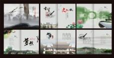 中国风企业文化画册矢量素材