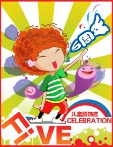 兒童服飾周年慶PSD