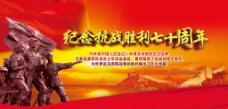 纪念中国抗战胜利70周年