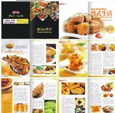 美食杂志图片