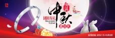 中秋国庆银饰品海报