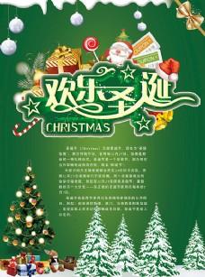欢乐圣诞节海报