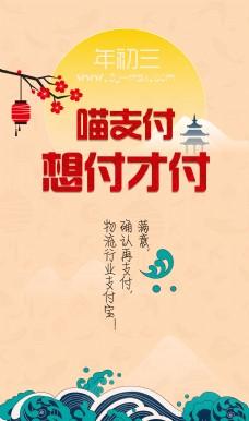 久茂三脚猫物流 春节新年海报 日式