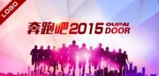 奔跑2015图片