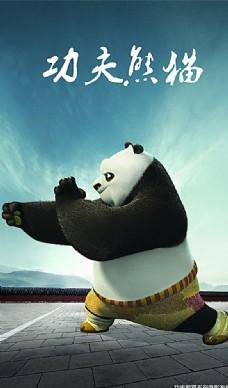 功夫熊猫海报图片