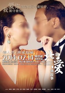 北京爱情故事电影海报之中年