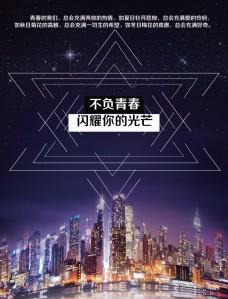 青春炫彩海报