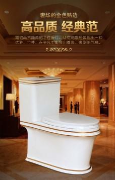 欧式高档卫浴海报