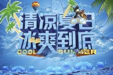 清凉夏日宣传海报PSD图片