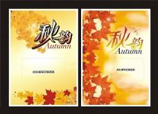秋韵 秋天海报设计