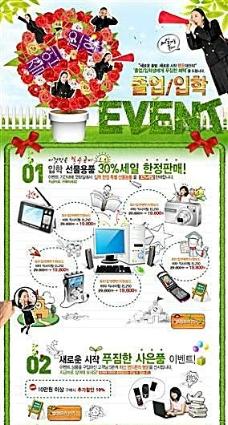 韩国风格海报模板 分层PSD_313