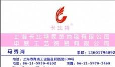投资管理贸易类 名片模板 CDR_2618