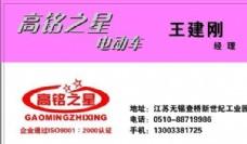 汽车运输类 名片模板 CDR_4983
