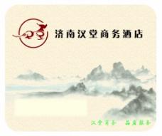 酒店鼠标垫风景水墨中国风