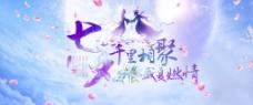 唯美七夕情人节海报背景