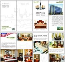 家具四折页图片