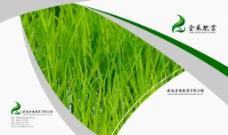肥业画册图片